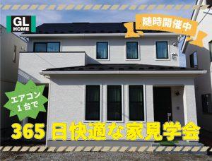 エアコン1台で365日快適な家見学会!