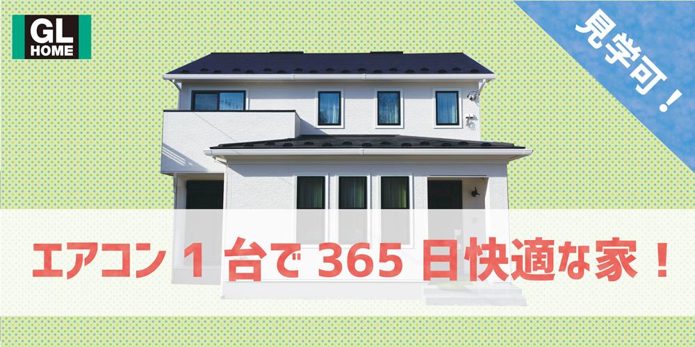 エアコン1台で365日快適な家OPEN!