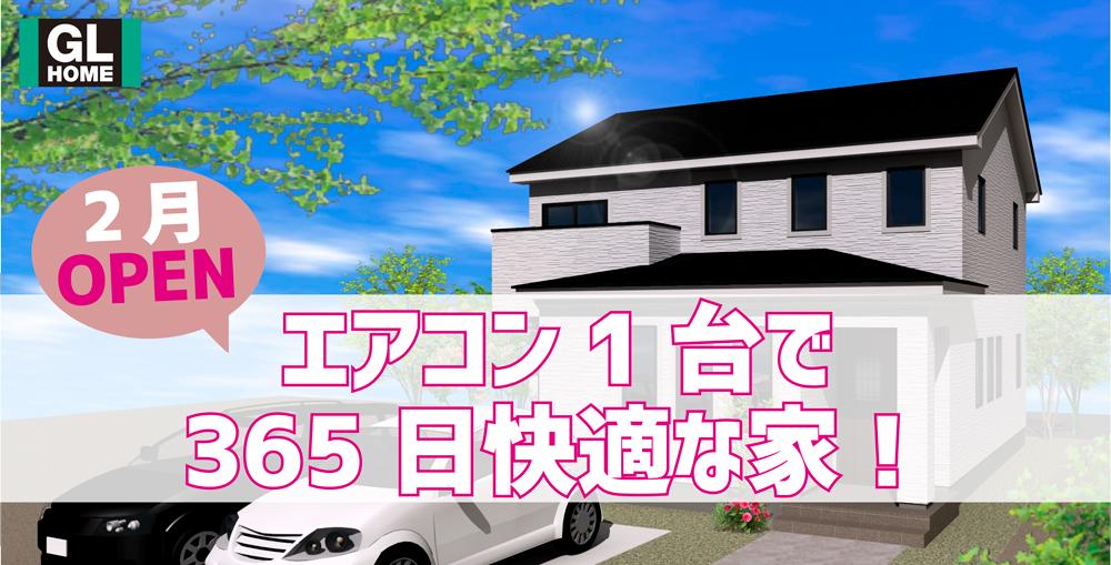 エアコン1台で365日快適な家!