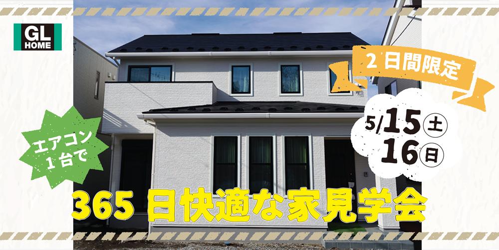 【2日間限定】エアコン1台で365日快適な家見学会!