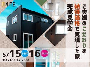 【5/15・16限定】ご夫婦のこだわりを納得価格で実現した家完成見学会