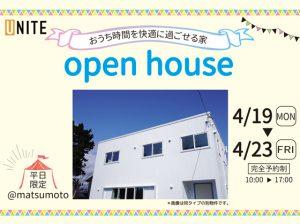 《4/19~23限定》「おうち時間」を快適に過ごせる家完成見学会