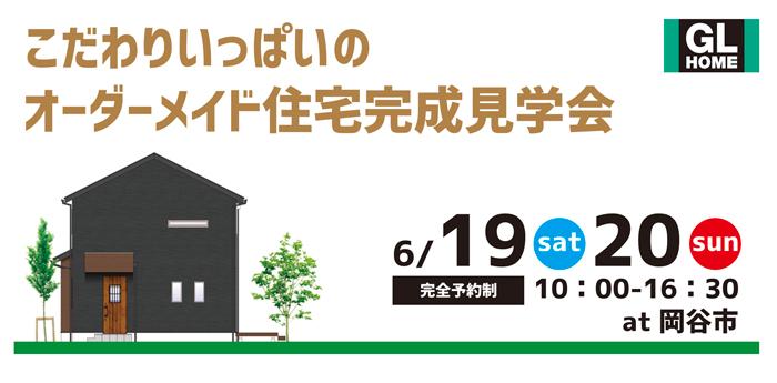 【2日間限定】こだわりいっぱいのオーダーメイド住宅完成見学会