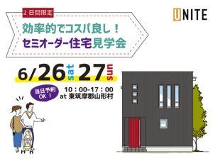 【2日間限定】効率的でコスパ良し!セミオーダー住宅見学会