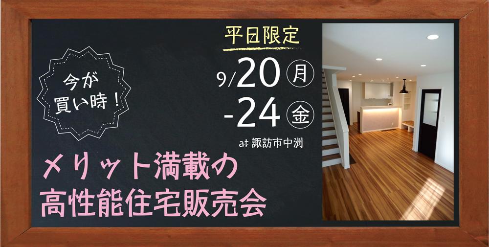 【今が買い時!】《平日限定》メリット満載の高性能住宅販売会