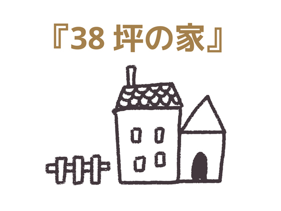 VOL.3 『38坪の家』